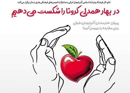 نمایشگاه هنری مجازی برای مقابله با کرونا در تبریز برپا میشود