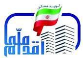 ثبتنام ۹۲۷۶۳ متقاضی ۵ استان در طرح ملی مسکن