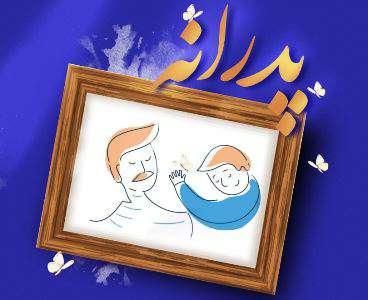 به مناسبت میلاد باسعادت امیرالمومنین حضرت علی(ع) جشنواره عکس «پدرانه» برگزار می شود