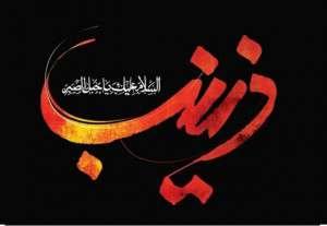 سالروز شهادت بانوی صبر و استقامت حضرت زینب کبری (س) بر شیعیان جهان تسلیت باد.