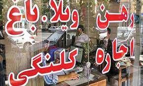 قیمت آپارتمان در تهران؛ ۲۰ اسفند ۹۸
