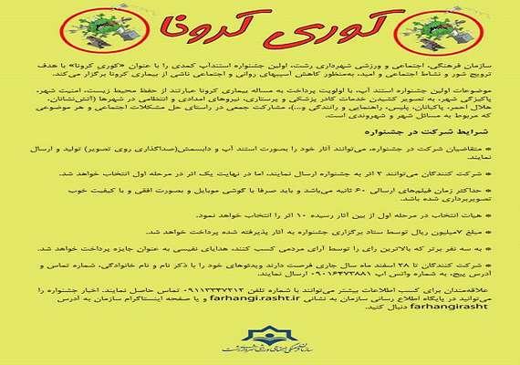 """سازمان  فرهنگی ، اجتماعی و ورزشی شهرداری رشت: برگزاری اولین جشنواره طنز """"کوری کرونا"""" در گیلان"""
