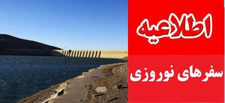 ورود به اماکن تفریحی و مهمانسراهای شرکت آب منطقه ای همدان...