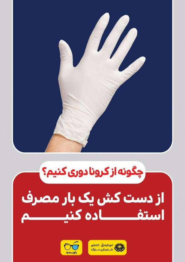 گزارش تصویری /اکران بیست و دومین دوره از تبلیغات فرهنگ شهروندی با موضوع  مبارزه با شیوع ویروس کرونا
