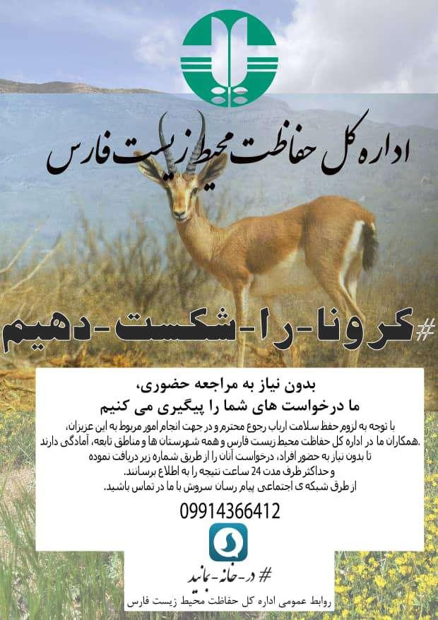 پیشگیری از کرونا با ارائه خدمات غیرحضوری در محیط زیست استان فارس