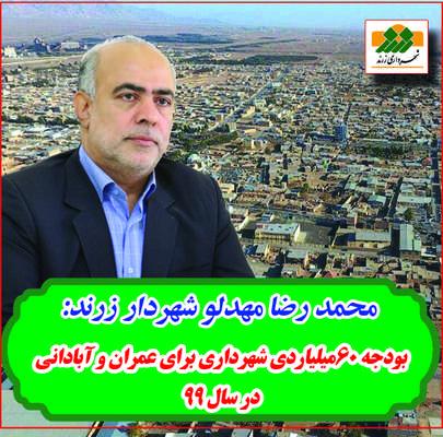 محمد رضا مهدلو شهردار زرند خبر داد : بودجه سال آینده شهرداری 60میلیارد تومان خواهد بود .