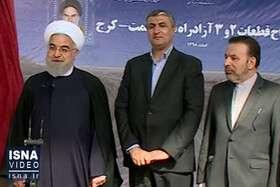 ویدئو / افتتاح دو قطعه آزادراه همت - کرج با حضور رئیسجمهور