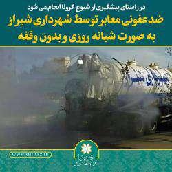 ضدعفونی معابر توسط شهرداری شیراز به صورت شبانه روزی و بدون وقفه