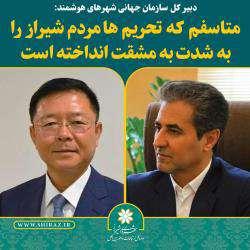متاسفم که تحریم ها مردم شیراز را به شدت به مشقت انداخته است