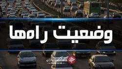 وضعیت ترافیک محورهای مواصلاتی در ۲۸ اسفند
