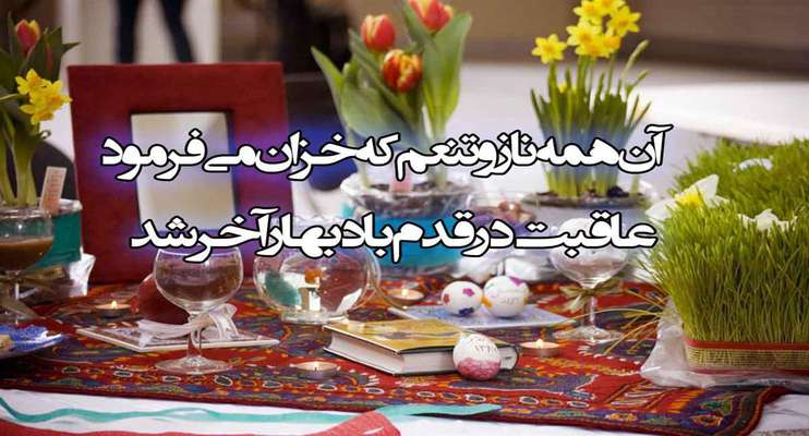 پیام تبریک مدیریت شهری مبارکه به مناسبت فرارسیدن عید نوروز و بهار طبیعت