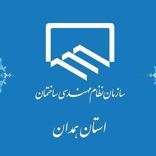 تشکیل ستاد ویژه پیشگیری از کرونا در سازمان نظام مهندسی ساختمان استان همدان