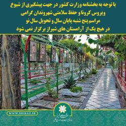 مراسم پنجشنبه پایان سال در آرامستان های شیراز برگزار نمی شود