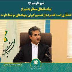 توقف انتقال مسافر به شیراز انتظاری است که مردم از تصمیم گیران و نهادهای مرتبط دارند