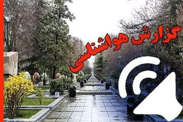 بشنوید |بارش باران و وزش باد در مناطق شمال شرق، جنوب و دامنههای البرز و زاگرس /ورود سامانه بارشی جدید از سمت غرب از روز جمعه/ادامه بارشها در اکثر نقاط کشور از هفته آینده/بارش پراکنده باران در تهران