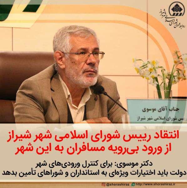 رئیس شورای شهر شیراز: وضعیت ورود مسافران به شیراز نگرانکننده است/ درخواست ازدولت برای اختیارات ویژه