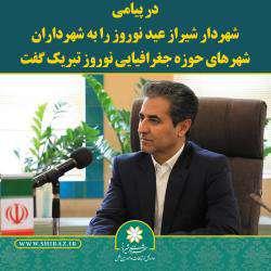 شهردار شیراز عید نوروز را به شهرداران حوزه جغرافیایی نوروز تبریک گفت