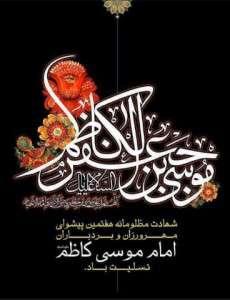 شهادت هفتمین ستاره آسمان امامت حضرت موسی بن جعفر بر شیعیان جهان تسلیت باد.