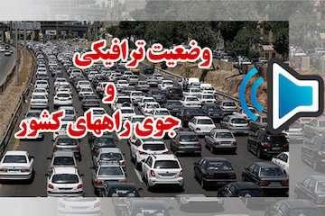 بشنوید ترافیک سنگین در محور چالوس مسیر جنوب به شمال/ترافیک سنگین در آزادراه تهران- کرج -قزوین/ترافیک سنگین در محور تهران - قم، محدوده عوارضی /بارش باران در برخی محورهای استانهای آذربایجان غربی و مازندران