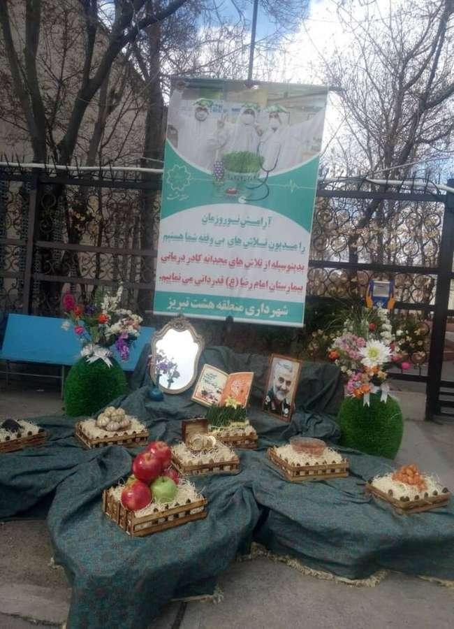 نصب سفرههای هفتسین، در ورودی بیمارستانهای سینا و امام رضا