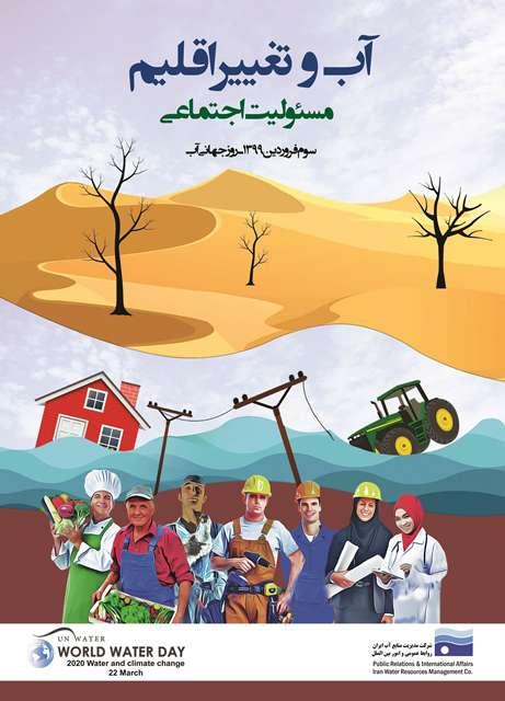 22 مارس ( سوم فروردین ) روز جهانی آب ( آب، تغییر اقلیم ،مسئولیت...