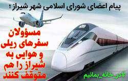 مسوولان سفرهای ریلی و هوایی به شیراز را هم متوقف کنند.