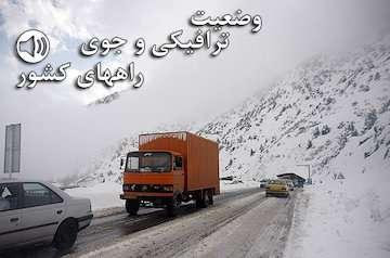 بشنوید | بارش باران و برف در محورهای شمالی کشور همراه با تردد عادی و روان خودروها/ ترافیک سنگین در آزادراه تهران - کرج - قزوین و محور تهران - لواسانات / اکثر جاده ها و محورهای کشور بارانی است