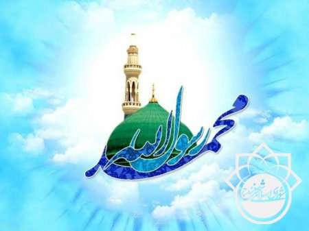 معراج یگانه منجی عالم بشریت حضرت محمد مصطفی(ص) بر همه مسلمانان مبارک باد.