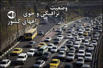 تردد روان در محورهای شمالی/ترافیک سنگین در آزادراه تهران - کرج محدوده چیتگر/ترافیک سنگین در آزادراه کرج- قزوین/بارش برف و باران در برخی محورهای استانهای مازندران، خراسان رضوی و جنوبی