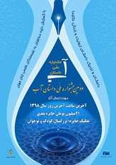 مهلت ارسال اثر به جشنواره ملی داستان آب تمدید شد