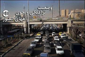 بشنوید |ترافیک سنگین در محور کرج - چالوس/ترافیک نیمه سنگین در محور فیروزکوه/محور کرج - چالوس دارای بارش پراکنده باران/ترافیک سنگین در آزادراه تهران - کرج/ترافیک سنگین در محور تهران -لواسان