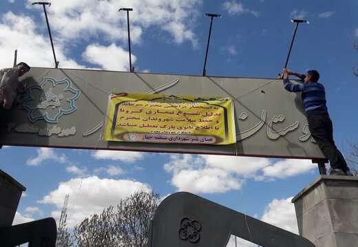 تعطیلی تمام پارک های سطح شهر تبریز تا اطلاع ثانوی