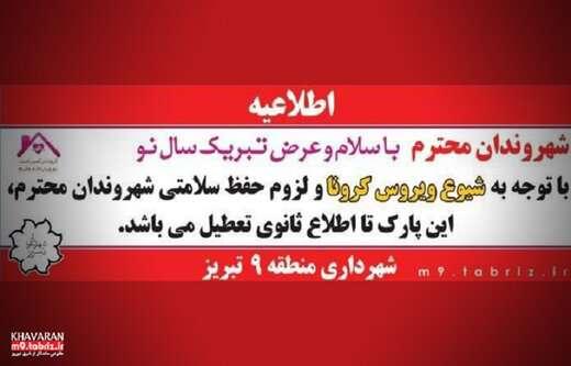 تعطیلی تفرجگاه ایل باغی و بوستان های سطح حوزه شهرداری منطقه۹