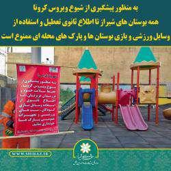 بوستان های شیراز تا اطلاع ثانوی تعطیل است