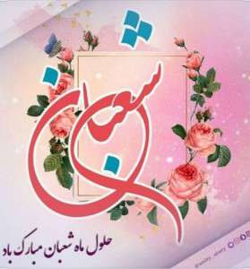 حلول ماه شعبان و اعیاد سعید شعبانیه بر تمام مسلمین جهان تبریک و تهنیت باد.