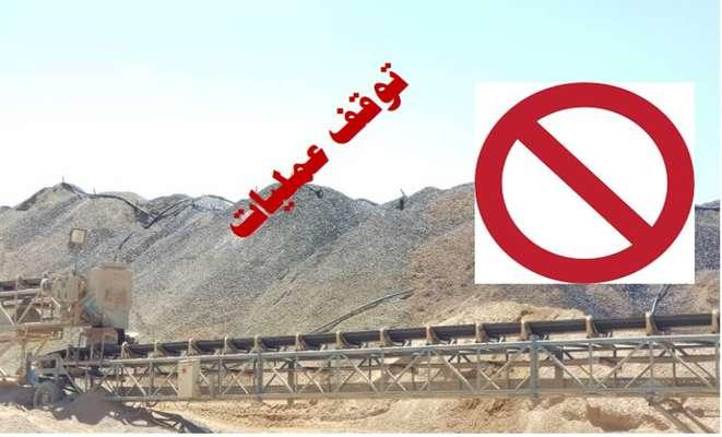 دستور توقف عملیات به معدن طلای اندریان