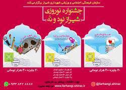 جشنواره بهاری نوروز نود و نه ویژه شهروندان به صورت مجازی برگزار میشود