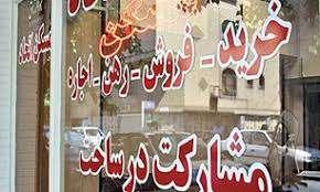 قیمت آپارتمان در تهران؛ ۸ فروردین ۹۹