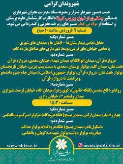 ادامه عملیات گندزدایی و ضدعفونی معابر شیراز