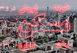 قیمت آپارتمان در تهران؛ ۹ فروردین ۹۹