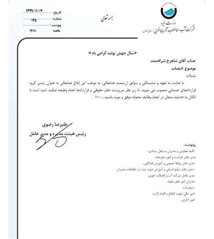 انتصابات جدید در حوزه دفتر امور حقوقی و قراردادها
