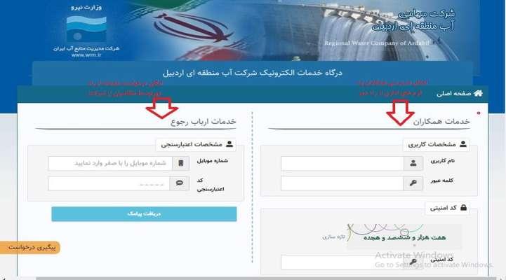 راه اندازی درگاه خدمات الکترونیکی شرکت آب منطقه ای اردبیل...