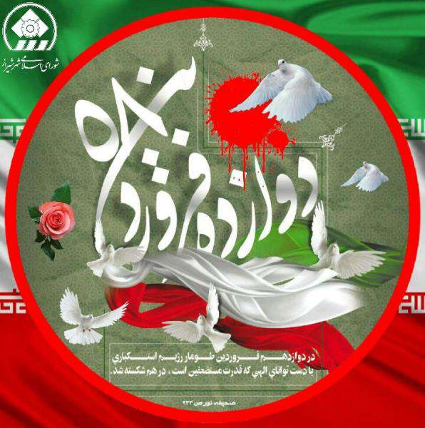 بیانیه شورای اسلامی شهر شیراز به مناسبت 12 فروردین ماه سالروز استقرار جمهوری اسلامی