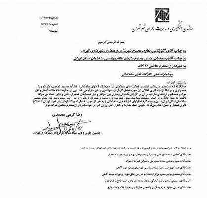 کارگاههای ساختمانی تهران تا اطلاع ثانوی تعطیل شد
