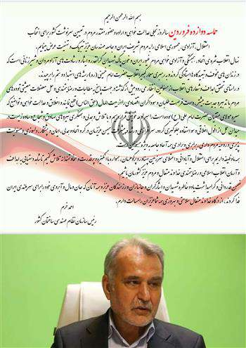 پیام مهندس احمد خرم به مناسبت گرامیداشت روز جمهوری اسلامی ایران