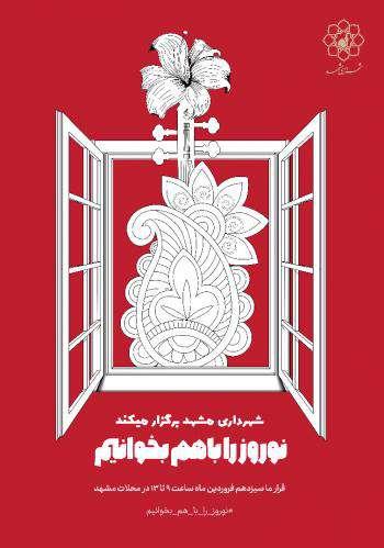 اجرای ویژهبرنامه «نوروز را با من بخوان» در ۶۰ منطقه پر تراکم مشهد
