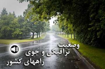بشنوید| محدودیت تردد در آزادراه چالوس-مرزنآباد از ساعت ۱۹ تا ۷ روز بعد/ بارش باران در برخی از محورهای سمنان و خراسان شمالی