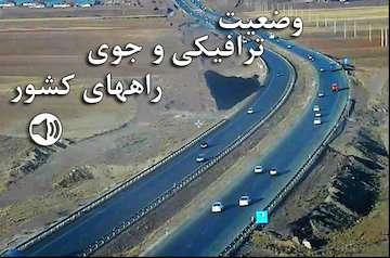 بشنوید  تردد روان در محورهای مواصلاتی کشور/ آزادراه چالوس-مرزنآباد از ساعت ۱۹ مسدود میشود/ رودبار-کهنوج؛ تنها محور مسدود غیرشریانی