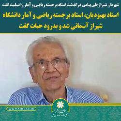 شهردار شیراز درگذشت استاد دانشگاه شیراز را تسلیت گفت