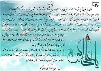 به مناسبت فرا رسیدن میلاد با سعادت حضرت علی اکبر سلام الله علیه و روز جوان از طرف مهندس خرم پیامی به شرح زیر صادر گردید: